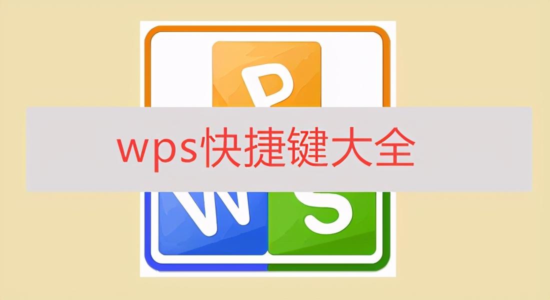 wps打印预览快捷键(wps打印预览快捷键ctrl加什么)