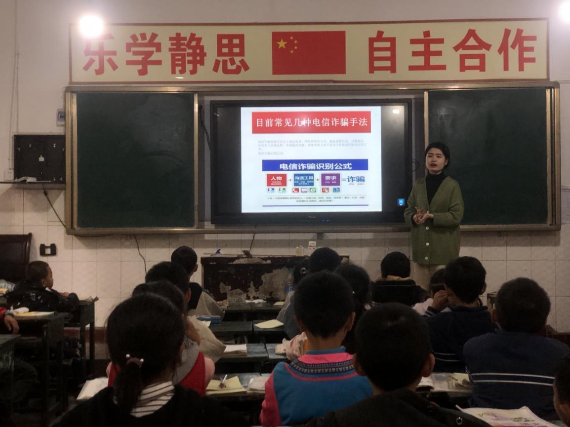 宣汉县新华镇中心校开展防电信网络诈骗宣传教育活动