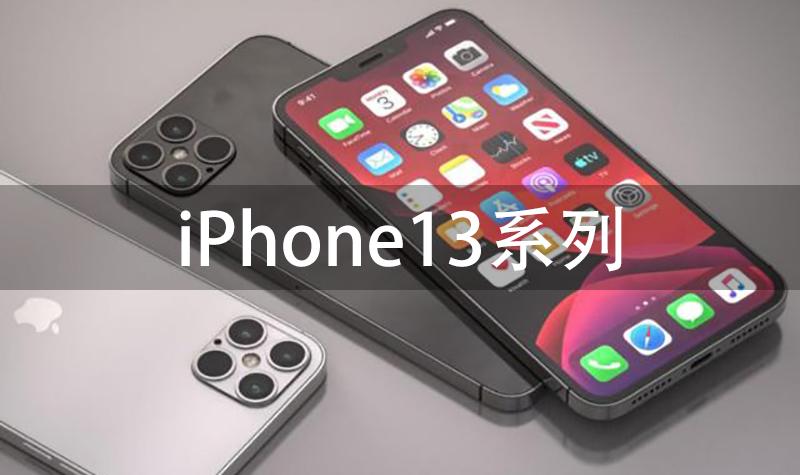 苹果618放大招,iPhone12系列最高优惠1500,但值得买的只有一款