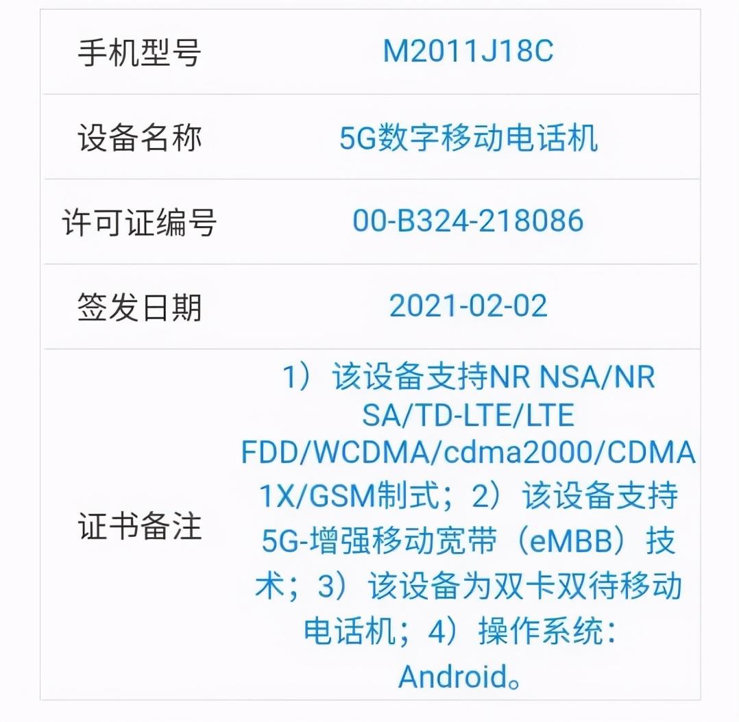 小米新品发布11Pro/Ultra/MIX/平板/手环6/小爱音箱/机器人等8类