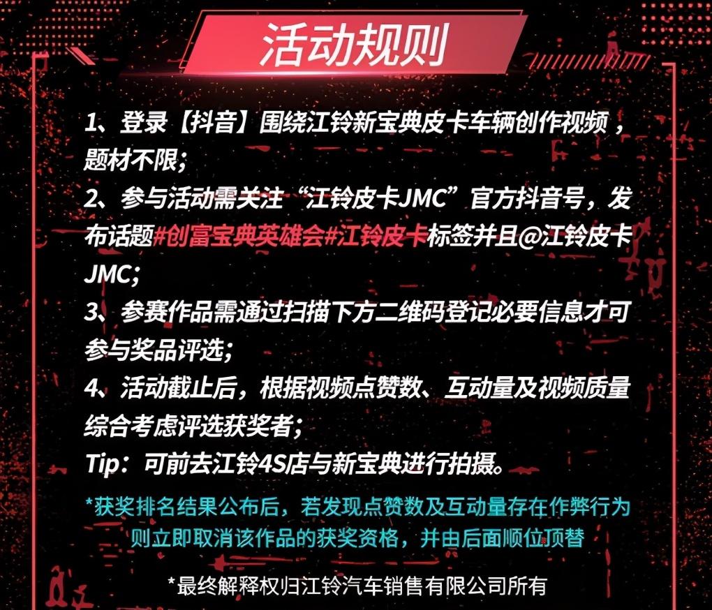 """江铃新宝典英雄会--南阳站""""选拔活动将于10月17日举办活动"""