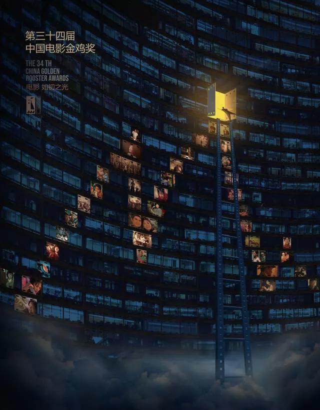 高手在民间,今年金鸡奖海报哪家强?
