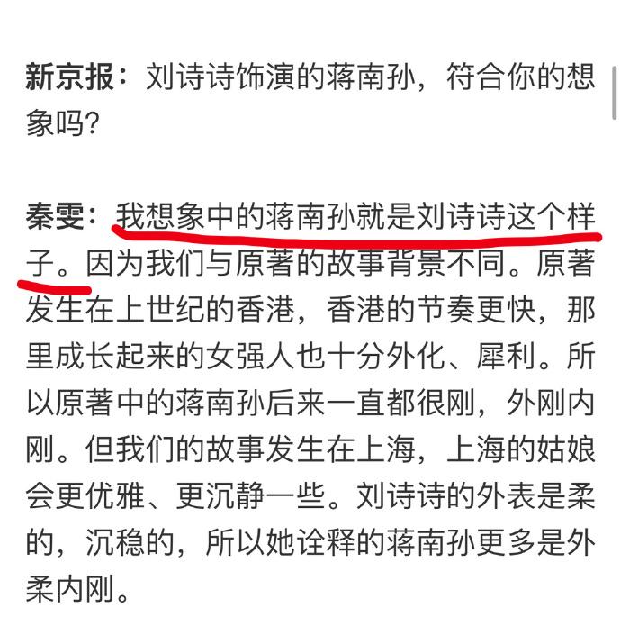 《流金岁月》超高收视率收官 刘诗诗被导演编剧集体称赞