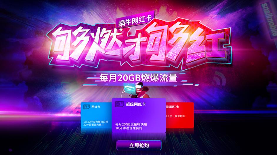 """蜗牛移动新推""""网红卡"""",35元享20GB高速流量"""