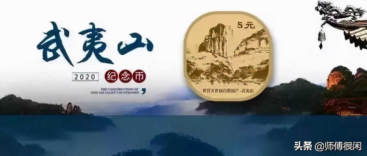 武夷山纪念币预约的三不变和三大变