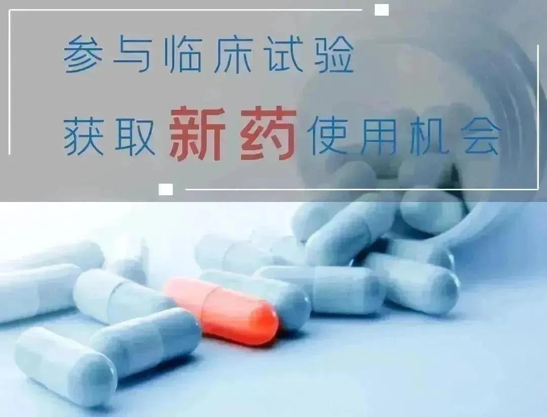 """国产""""赫赛汀""""仿制药QL1701联合多西他赛招募乳腺癌"""