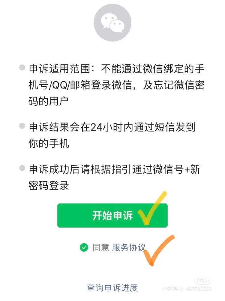 微信申诉失败回执单号(怎么查询微信回执单号)