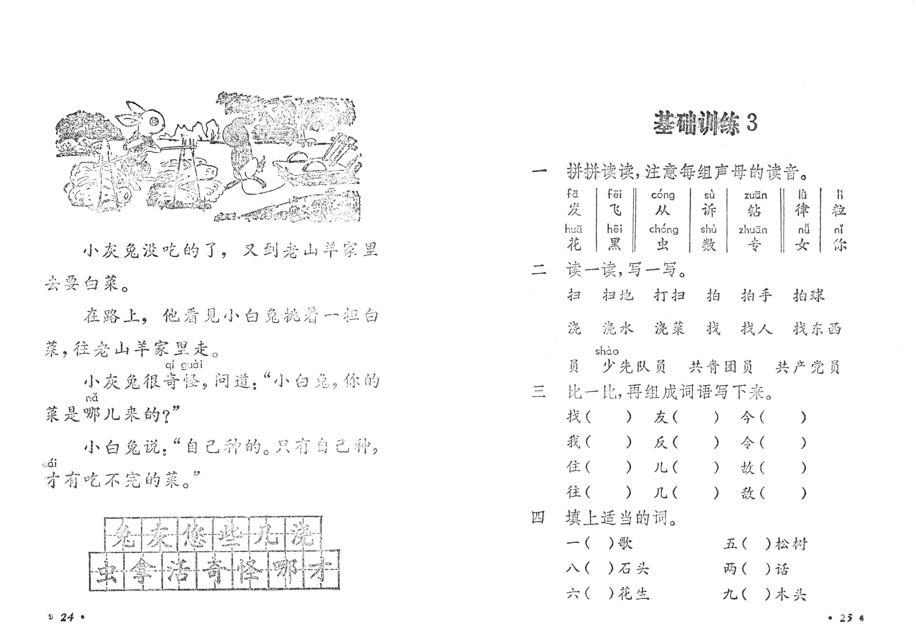 我用过的课本,80年代十年制小学语文第二册,高清版