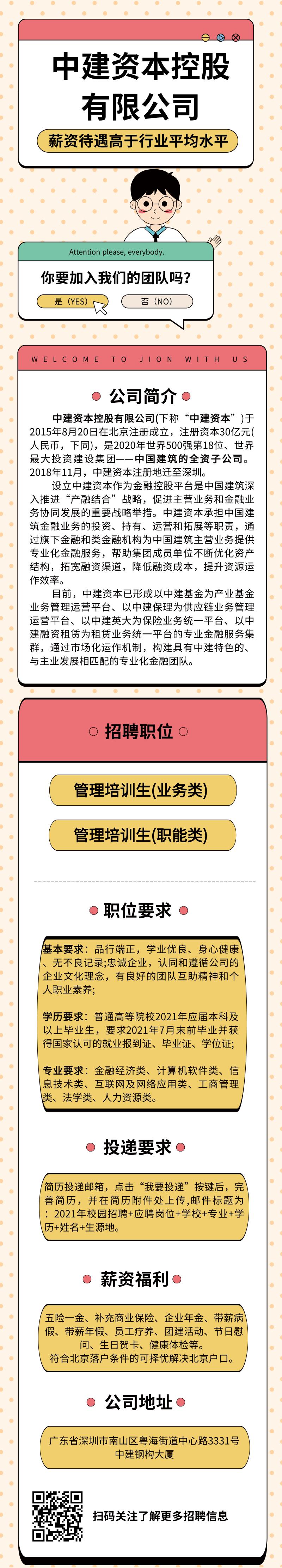 招聘丨中建资本控股有限公司招聘管理培训生,五险一金...