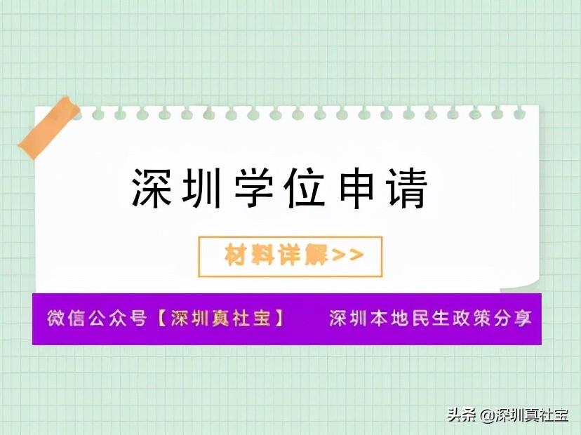 深圳市内户口迁移转区流程与落户方式