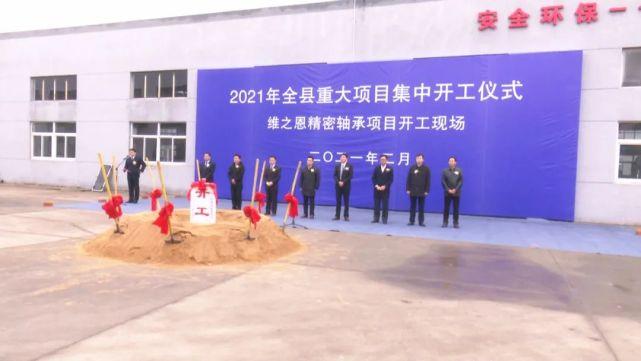 维之恩精密轴承项目在宝应开工,总投资3亿元