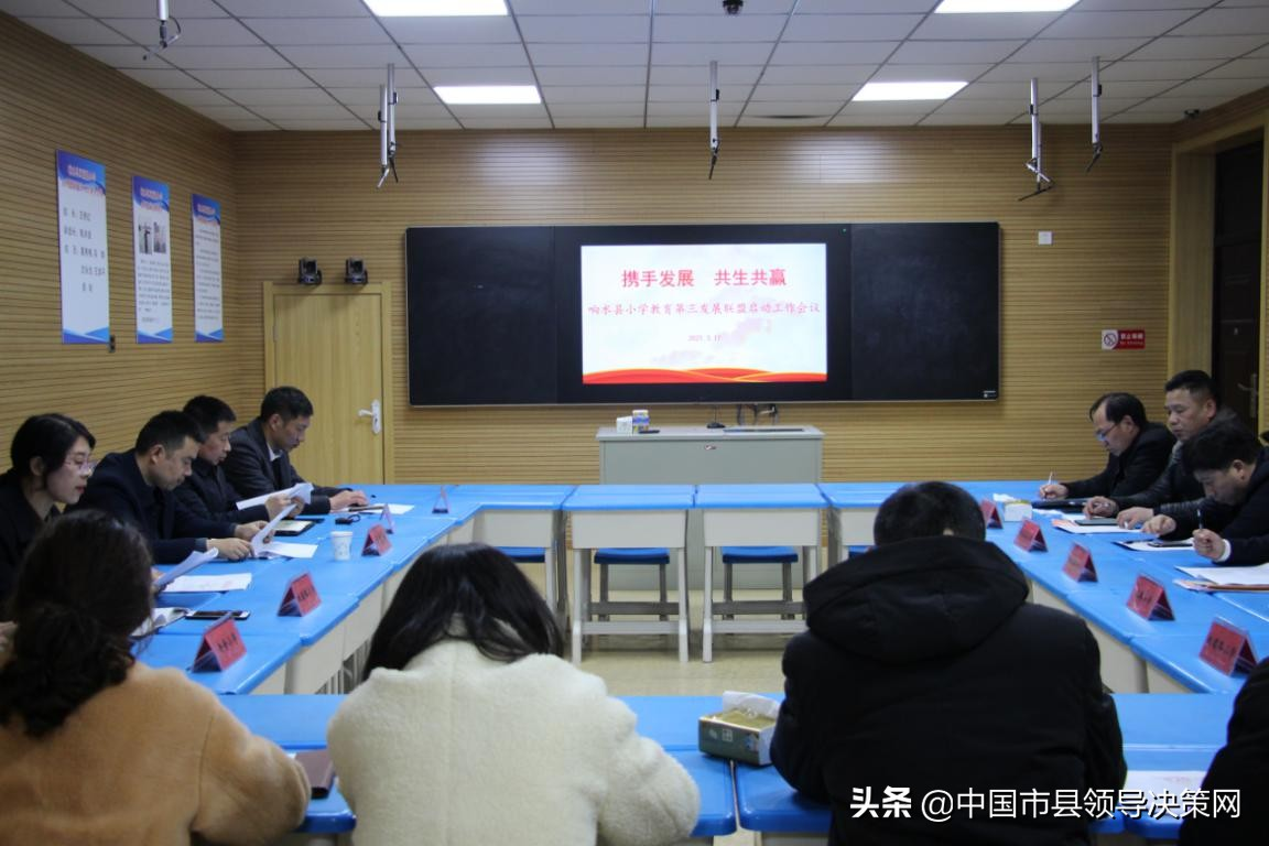 响水县小学教育第三发展联盟启动仪式暨心理健康优质课展评活动
