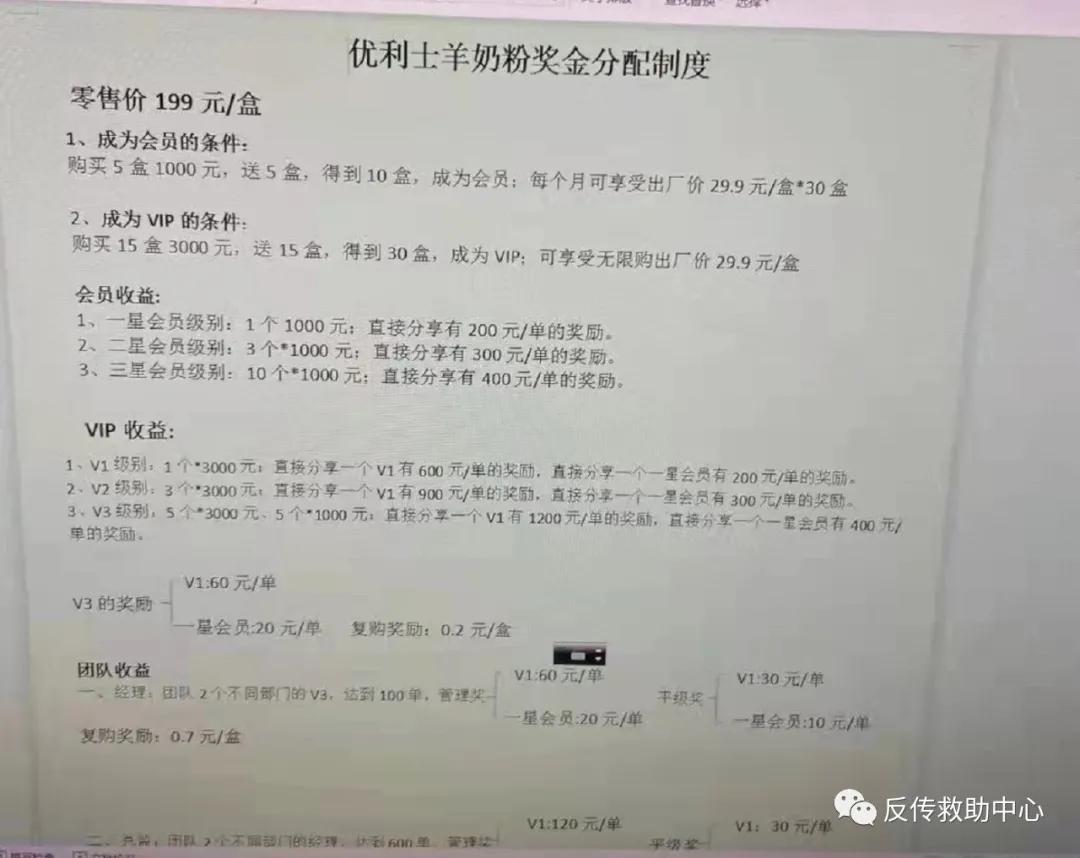 揭秘 | 陕西优利士乳业奖金制度模式涉嫌传销行为
