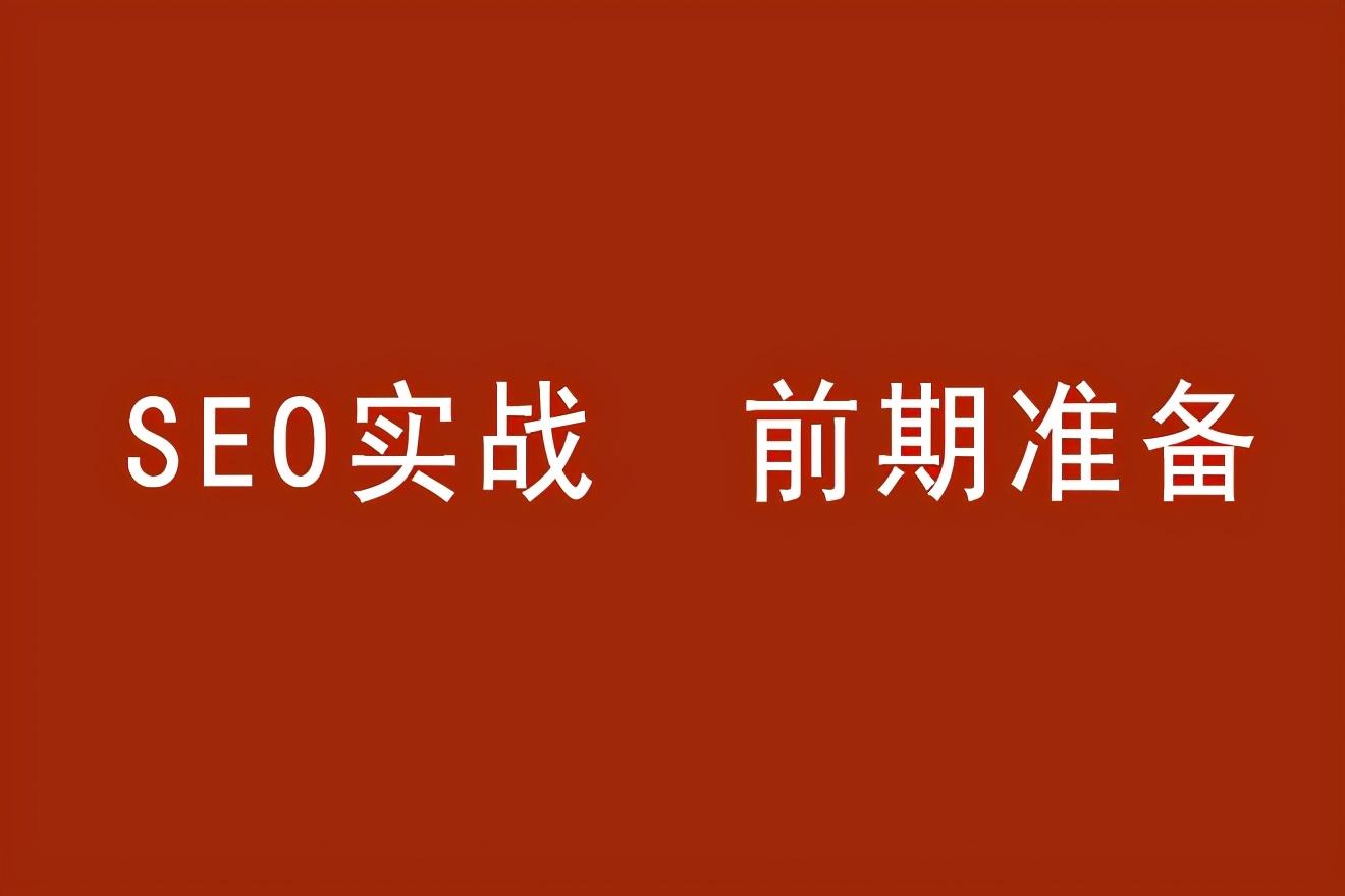 SEO实战,网站优化不刷点击,如何做好SEO优化?