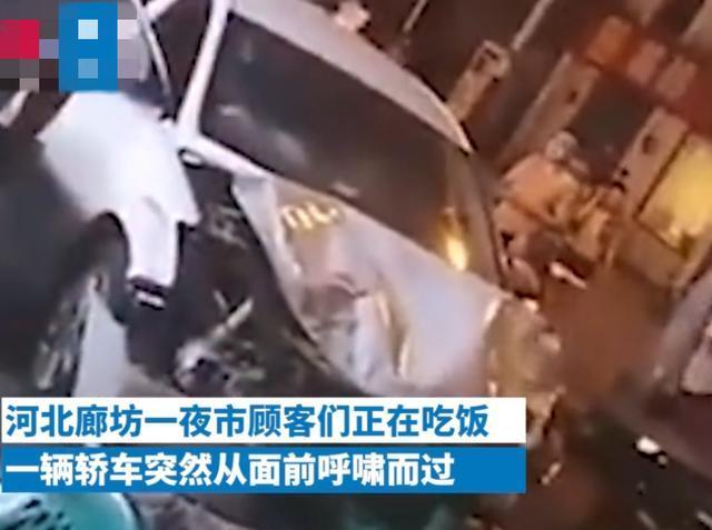 """""""飞""""来横祸!轿车冲向夜市大排档,数人惨遭撞飞"""