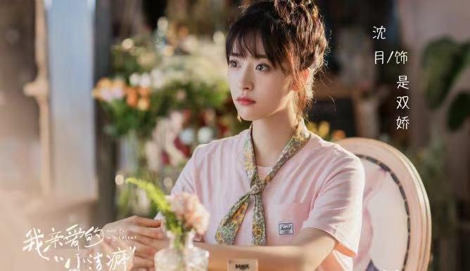 沈月主演,《亲爱的小洁癖》首发片花,开播时间曝光