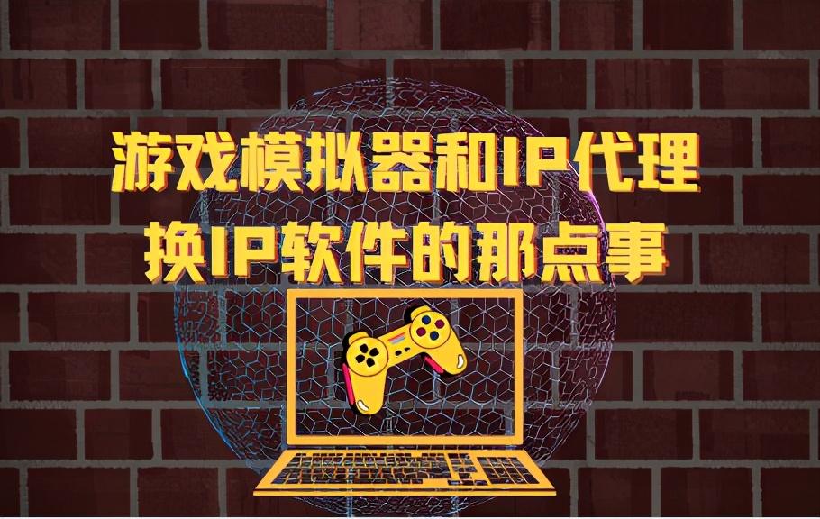 透彻分析游戏模拟器和IP代理换IP软件的那点事