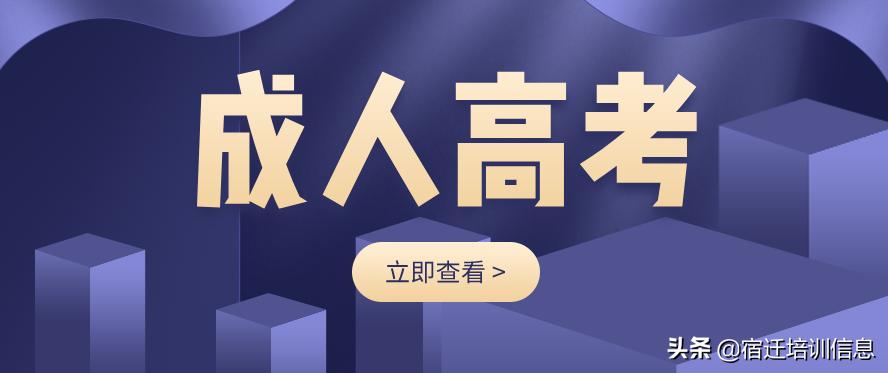 2020年江苏省(宿迁地区)成人高考网上报名系统已开通