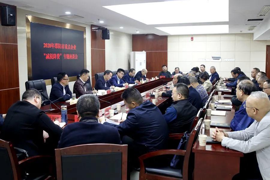 邵阳:税企座谈会共话减税降费