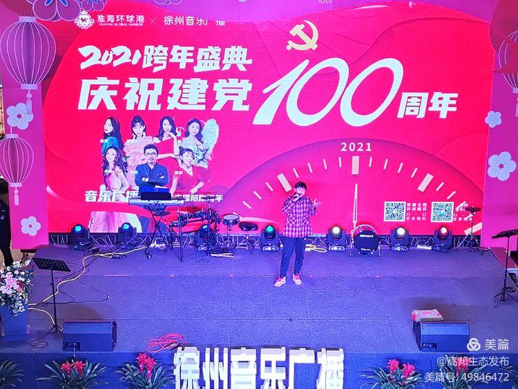 海纳•金声艺术荣登音乐广播2021跨年盛典庆祝建党100周年