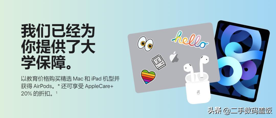 苹果教育优惠怎么审核(2021年苹果教育优惠时间)
