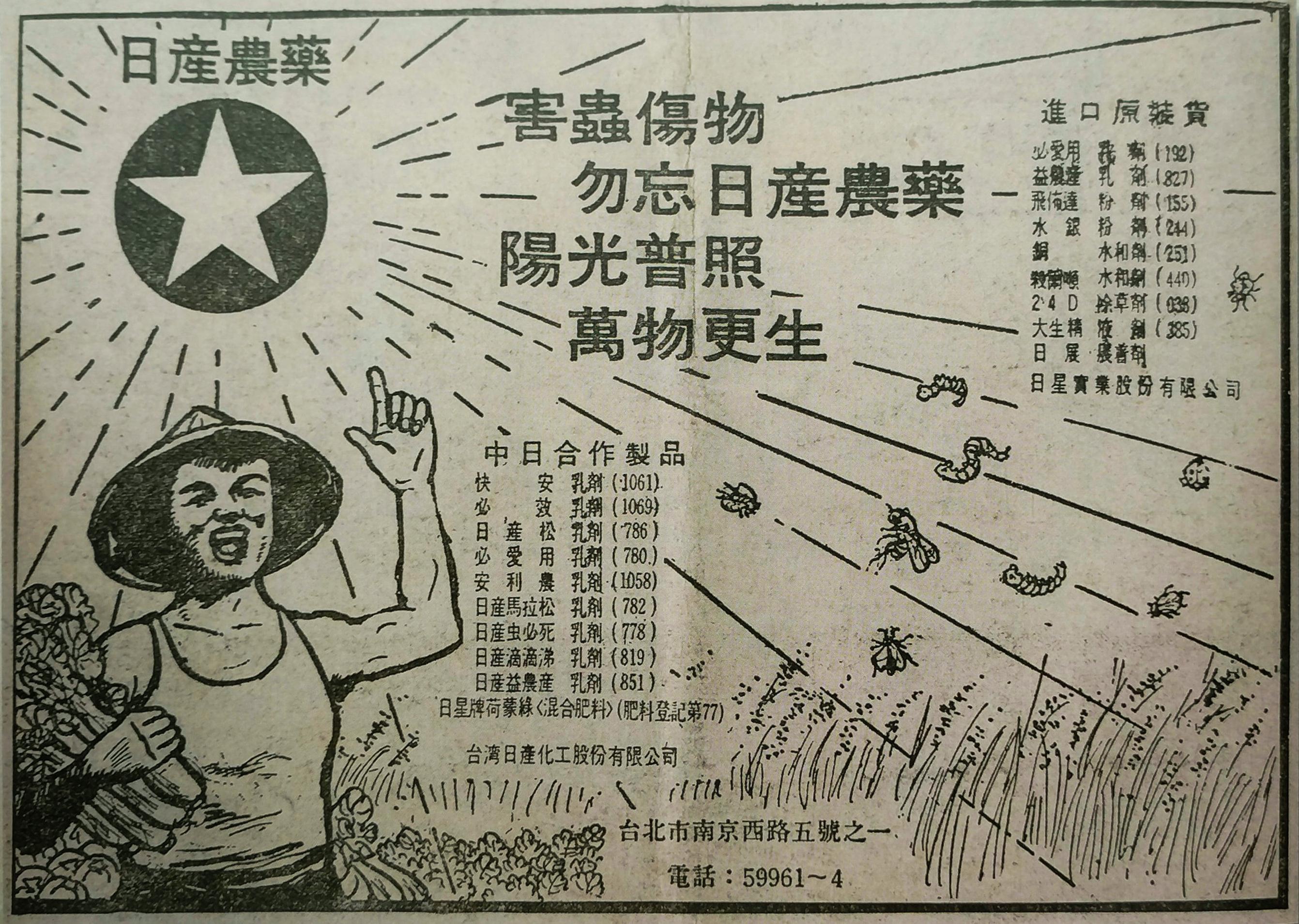 五六十年代台湾农业宣传画