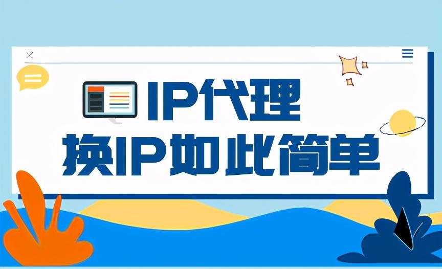 IP代理,让换IP变得如此简单
