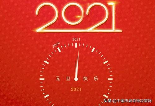 2021开启新一年,让我们满怀热情与希望,迎接更加美好的明天