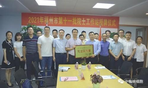 """中海峡""""刘新垣院士工作站""""授牌仪式成功举行"""