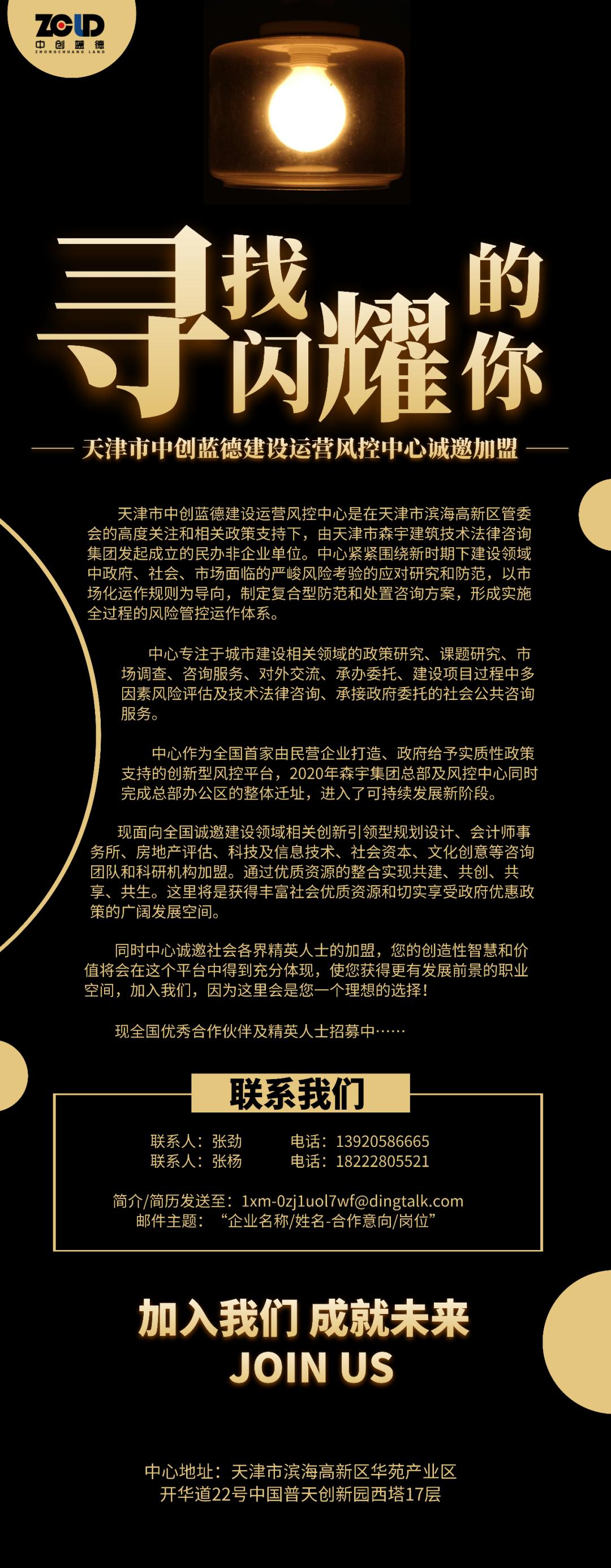 森宇建筑技术法律咨询集团、中创蓝德建设运营风控中心诚邀加盟