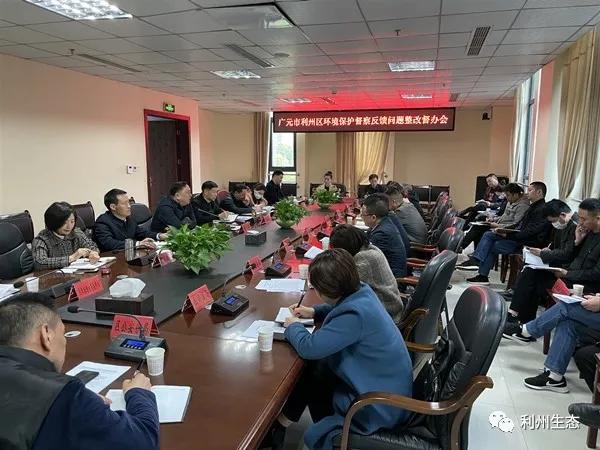 广元市利州区召开生态环境保护督察反馈问题整改督办会