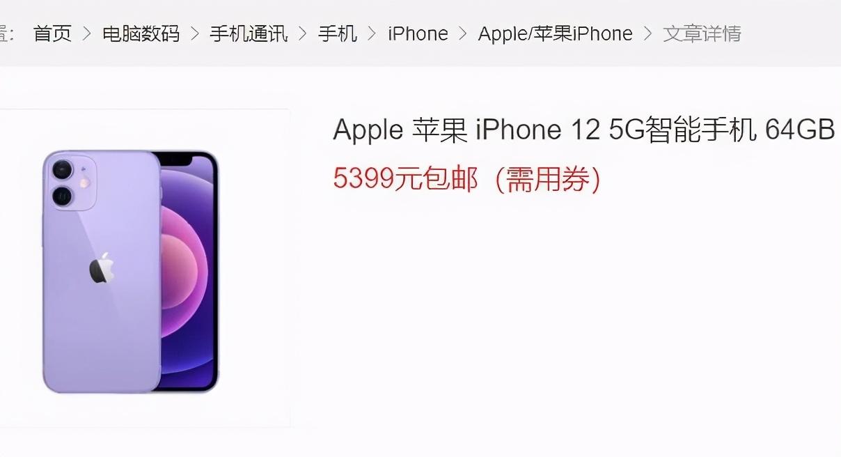 iPhone 12价格跌至5399元!同价位是买国产5G旗舰,还是选苹果?