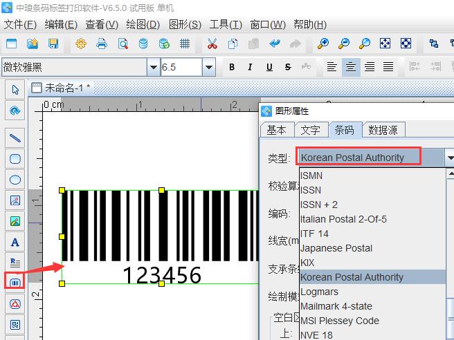 条码打印软件如何制作韩国邮政条码