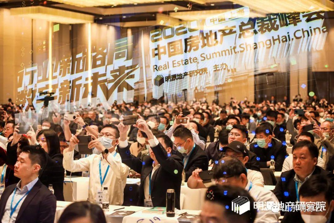 """山东60位董事长受邀参加""""2020年中国房地产总裁峰会"""""""