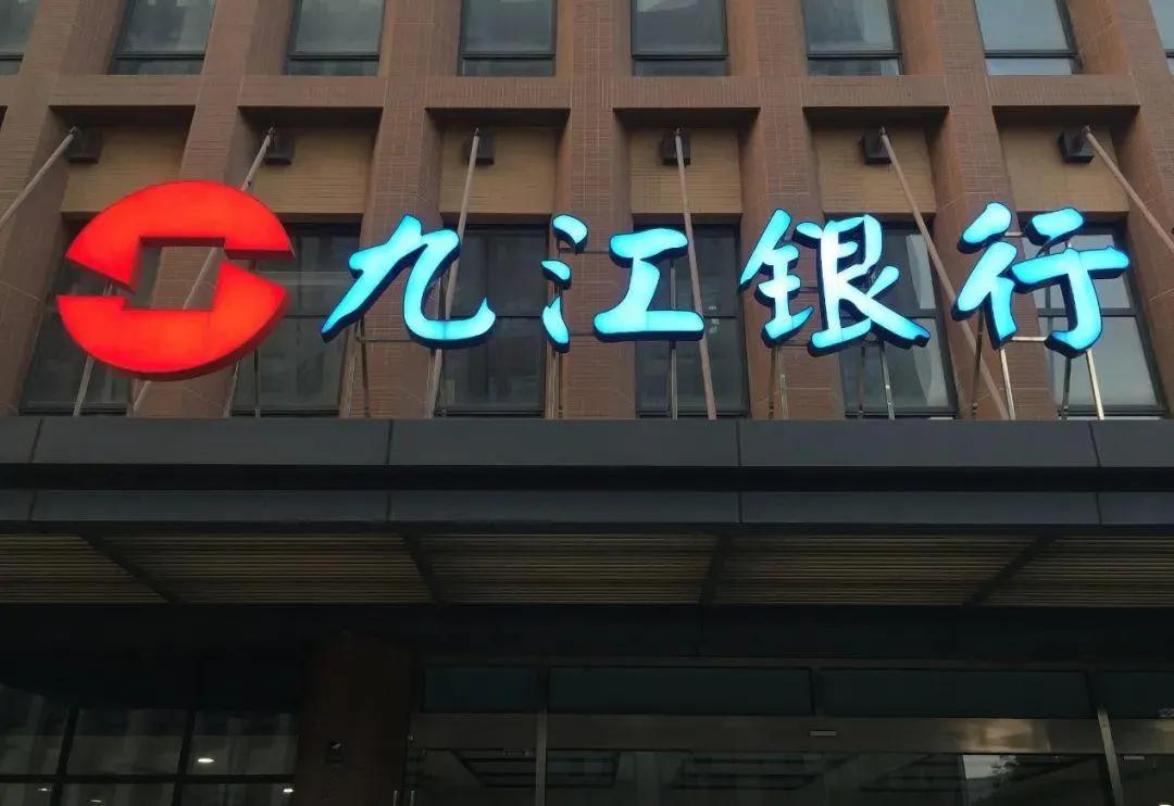 """九江银行多款个贷产品涉嫌虚假宣传 贷款业务患房地产""""依赖症"""""""