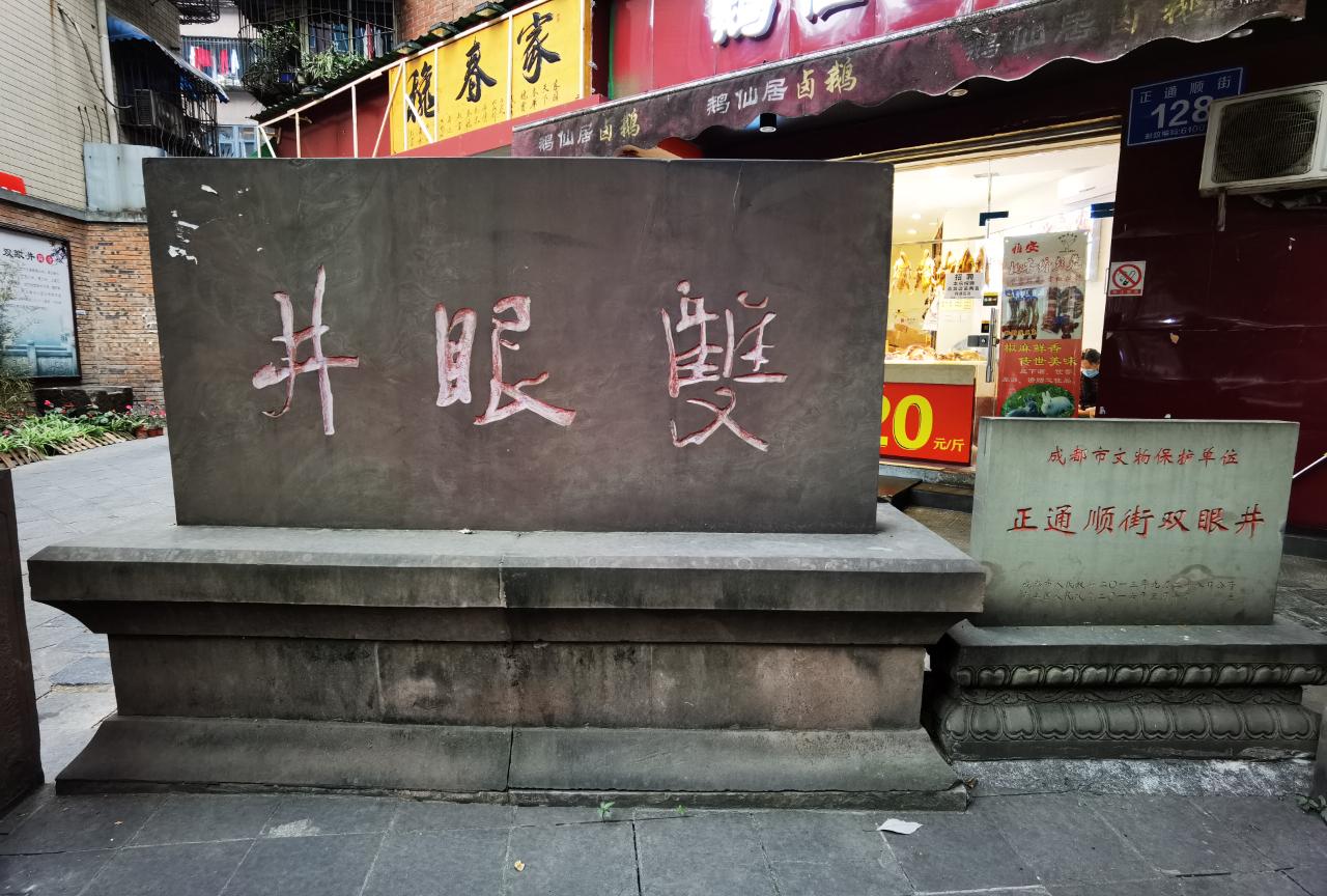成都人文地理:正通顺街有座双眼井