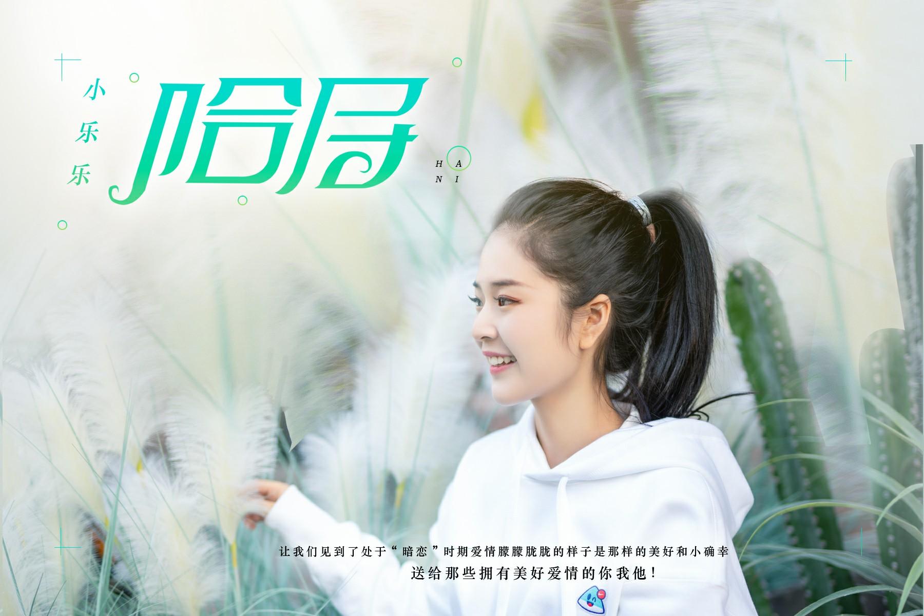 小乐乐首发单曲《哈尼》暗恋中属于爱情的小确幸