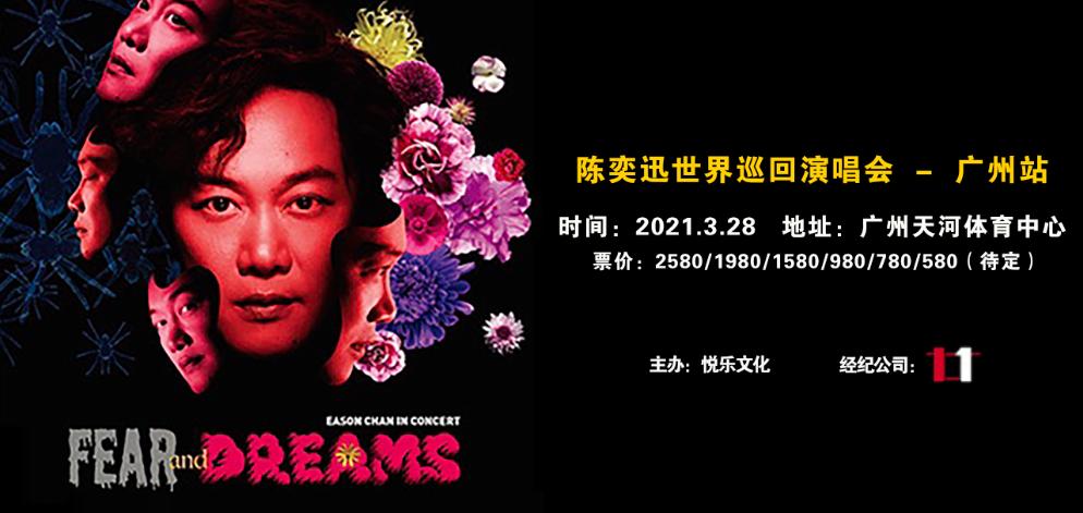 陈奕迅 Fear and Dreams世界巡回演唱会-广州站