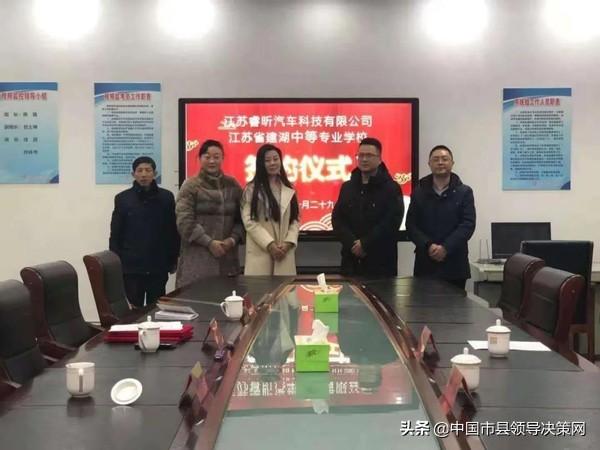 江苏建湖中专与江苏睿昕汽车冠名班签约仪式成功举行