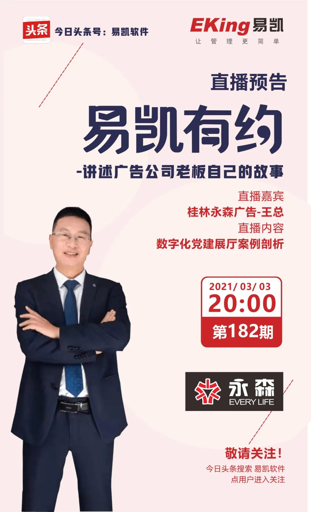 數字化黨建展廳案例剖析——桂林永森廣告王總