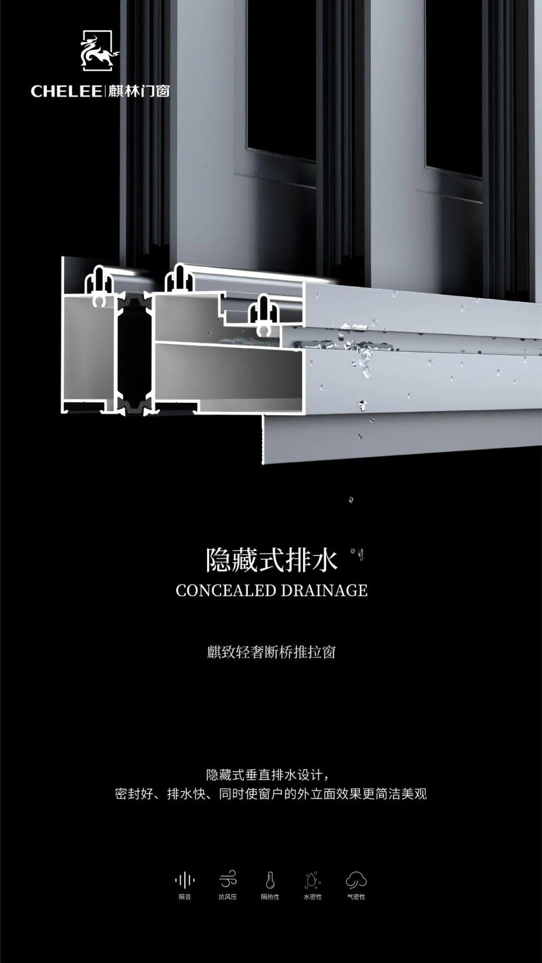 麒林门窗新品·麒致轻奢断桥推拉窗系列——理性品味,精致生活