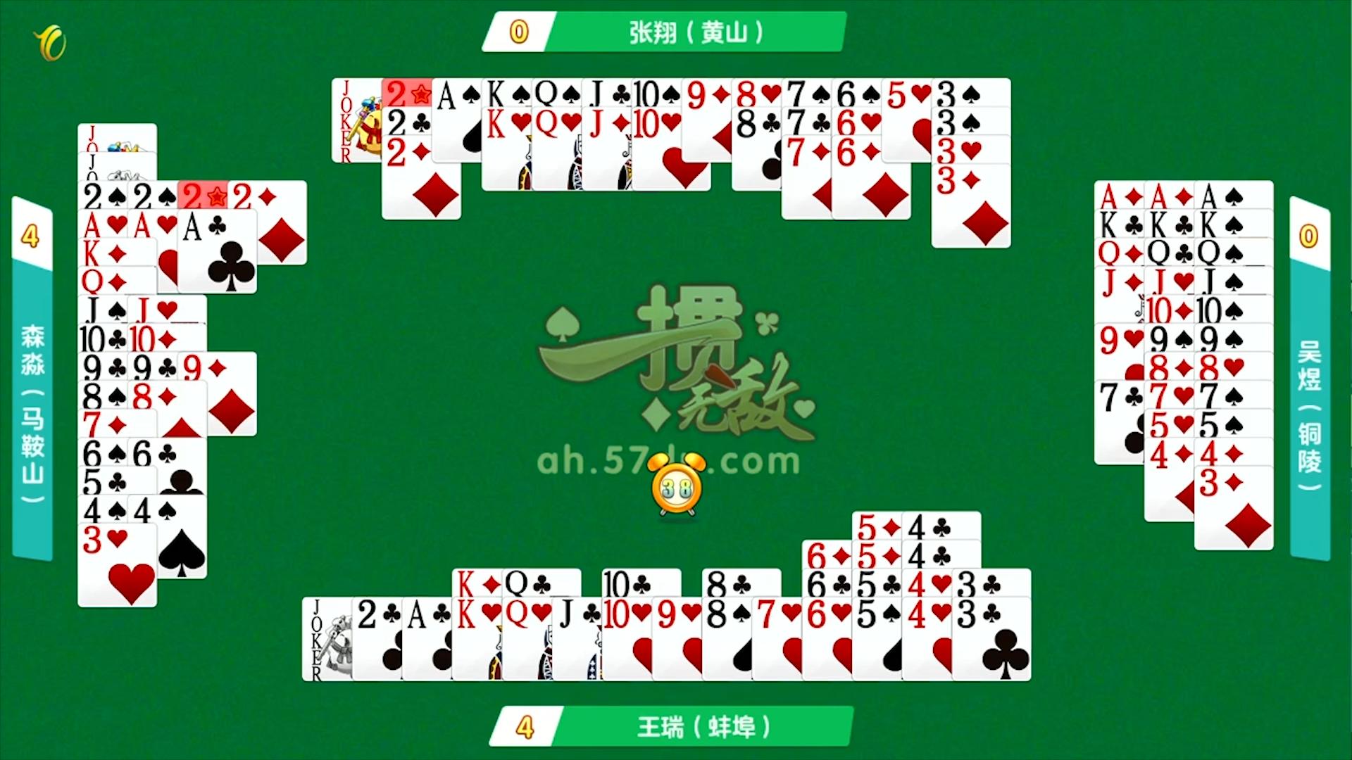 「一掼无敌」第2期第二局赛点复盘——洞察牌理,组牌是制胜关键