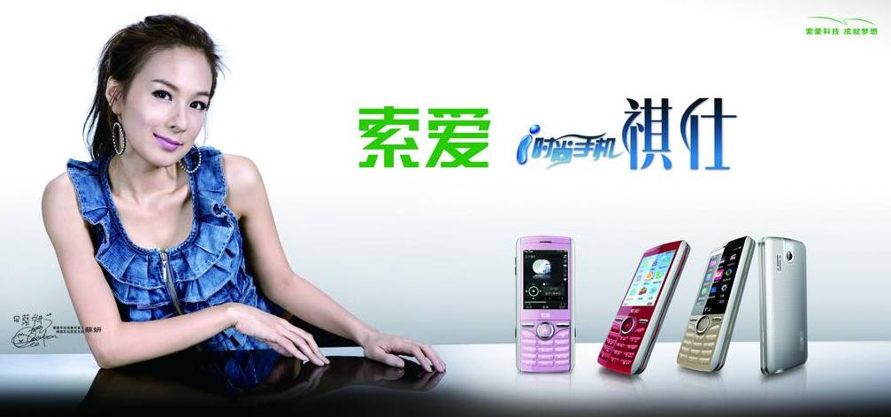 """之前有一个叫""""索爱""""的品牌手机,如今哪去了?"""