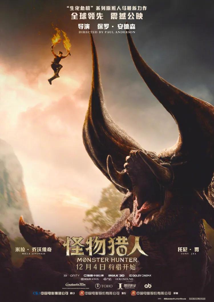 电影推荐:2021美国科幻动作大片《怪物猎人》