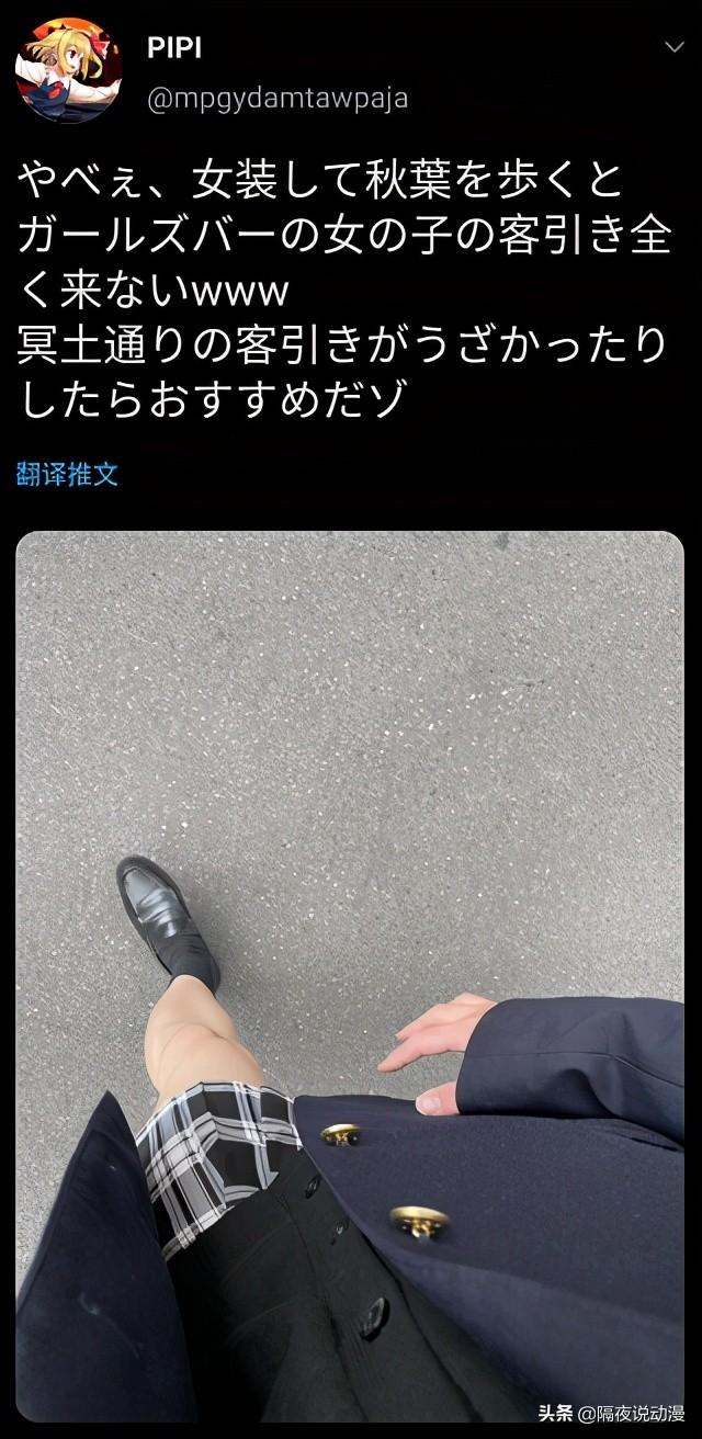 「JK制服」,已經成為了日本宅男的「防騷擾神器」?