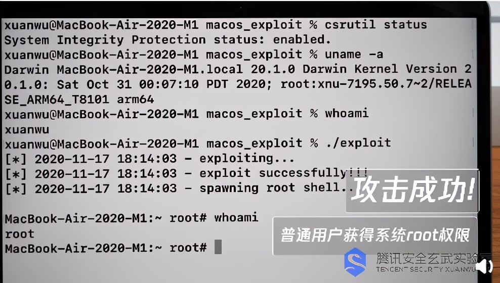 苹果M1芯片被腾讯安全玄武实验室成功攻破!安全漏洞可绕开权限