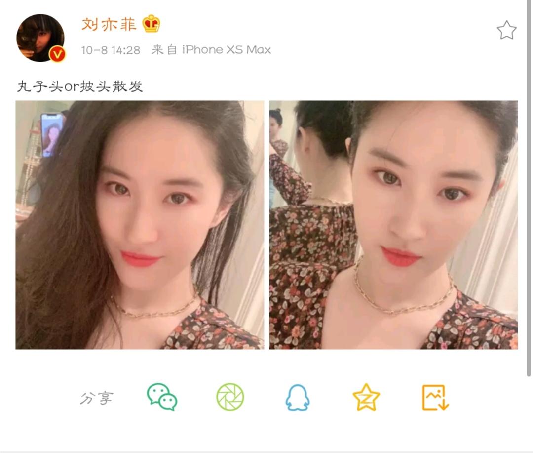 一套衣服怎样能发多次微博,刘亦菲:打上马赛克就好了啊