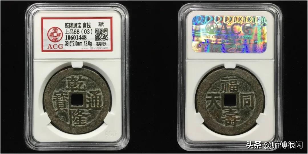 古代的纪念币,可比现在的好玩多了