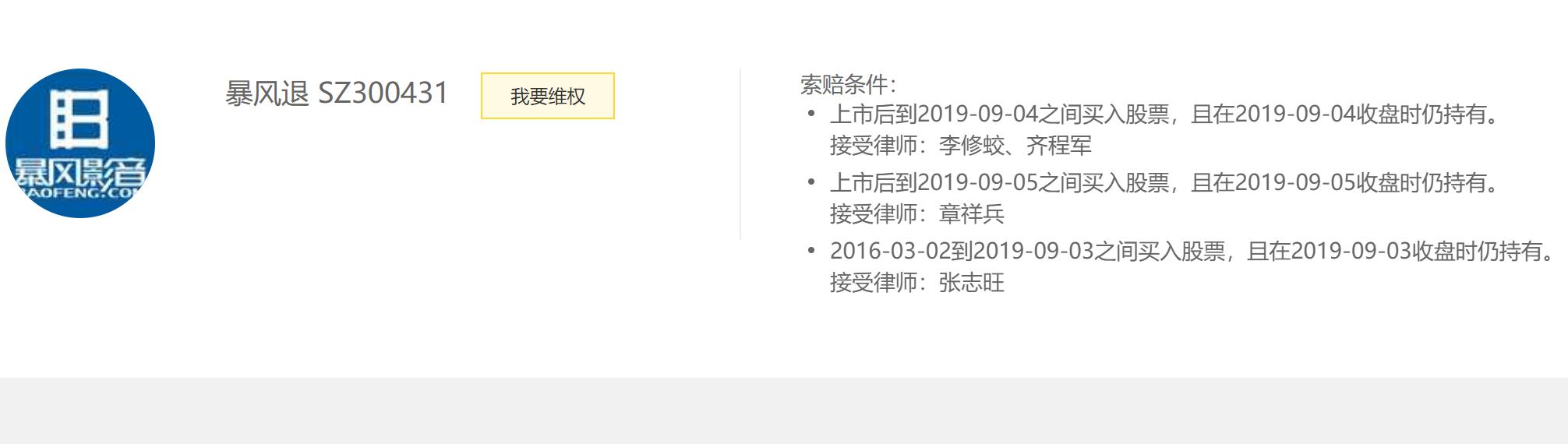 暴風割韭菜史曝光:投資人解禁清倉未增持,員工被套三年倉皇出逃