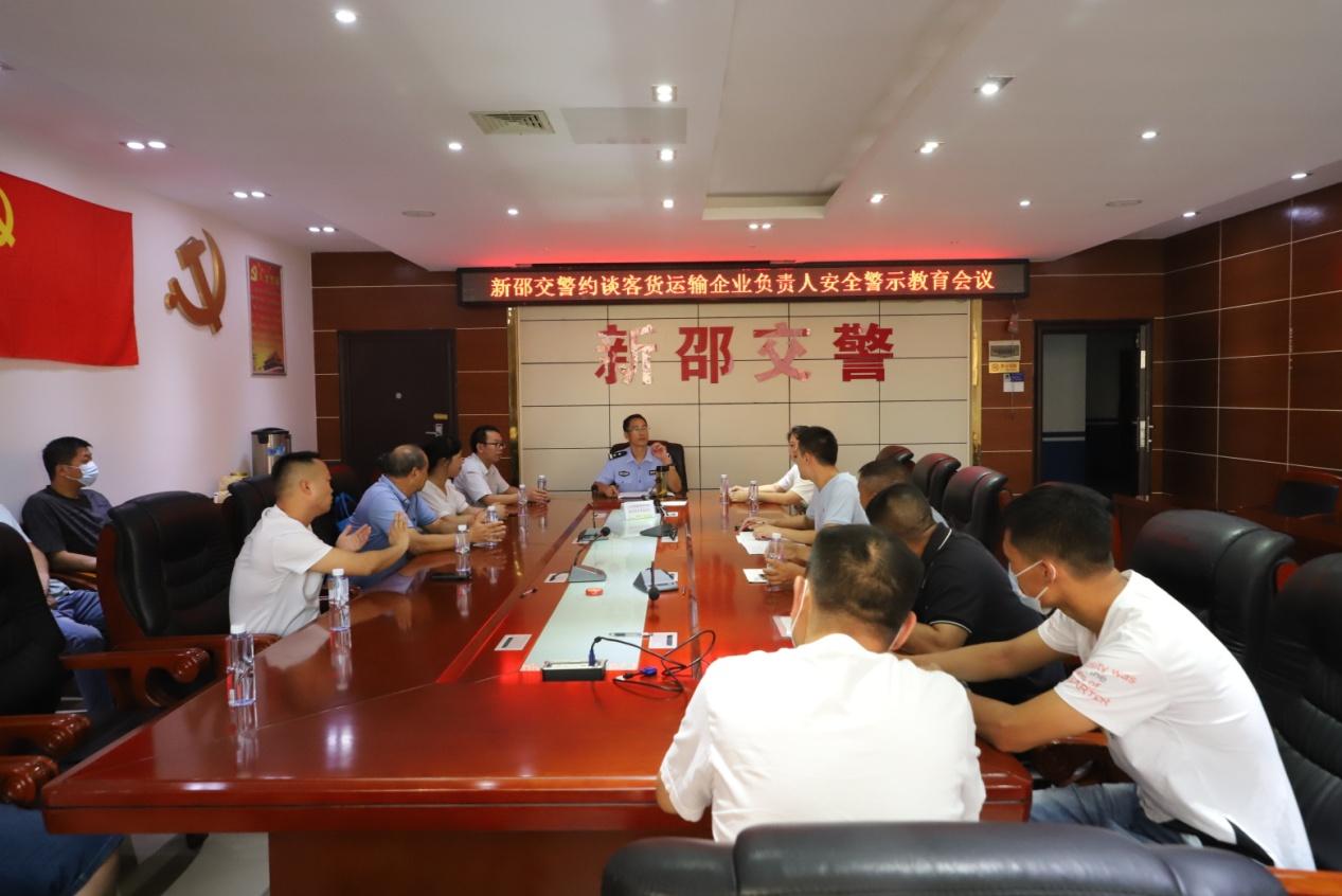 新邵交警大队召开客货运输企业警示教育约谈会